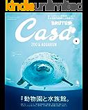 Casa BRUTUS(カーサ ブルータス) 2019年 9月号 [最新! 動物園と水族館。] [雑誌]