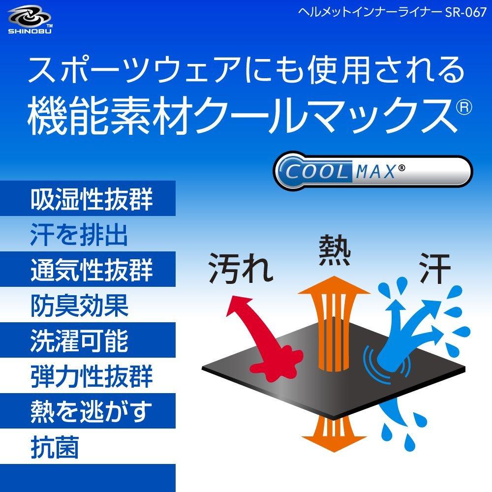 Amazon.com: Shinobu Riders COOLMAX Helmet inner Liner SR-067U (L size): Automotive