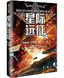 中国科幻三巨头:星际远征
