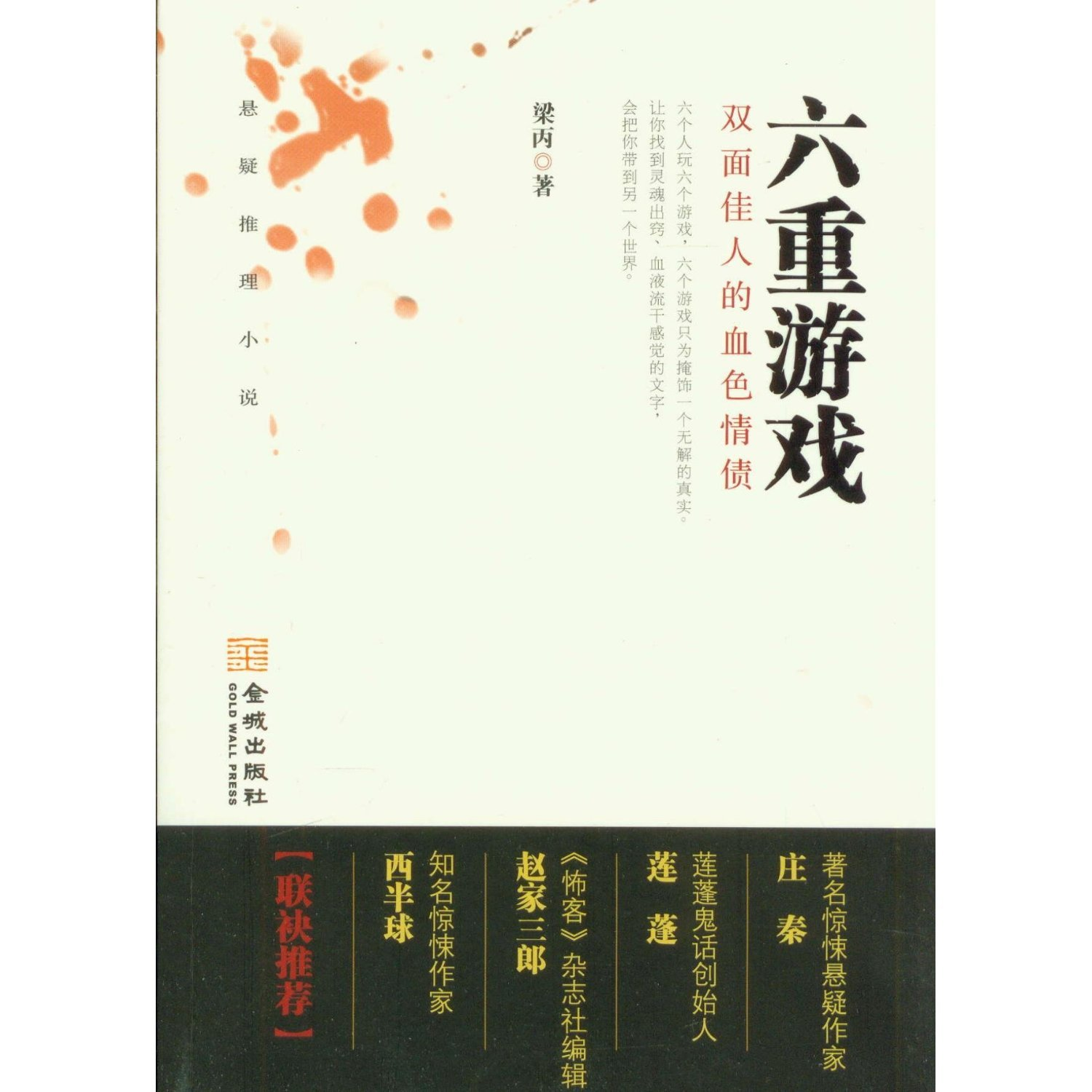 Sextuple Game (Double-Faced Beautys Bloody Love Debt) (Chinese Edition) pdf epub