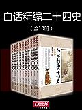 白话精编二十四史( 全10册)