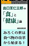 出口王仁三郎の【食】と【健康】論 ~みろくの世は食べ物の改革から始まる!