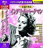 イングリッド・バーグマン DVD10枚組 ACC-021