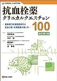 抗血栓薬クリニカルクエスチョン100 改訂第2版―直接経口抗凝固薬時代の抗血小板・抗凝固薬の使い方―