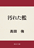 汚れた檻 (角川ホラー文庫)
