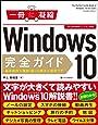 Windows 10完全ガイド 基本操作+疑問・困った解決+便利ワザ (一冊に凝縮)
