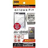 レイ・アウト docomo arrows Fit F-01H/富士通 arrows M02/富士通 arrows RM02 光沢フィルム RT-ARH1F/A1