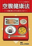 空腹健康法―空腹を楽しんだら元気になった!! (カン・ジン・カナメの健康教室)