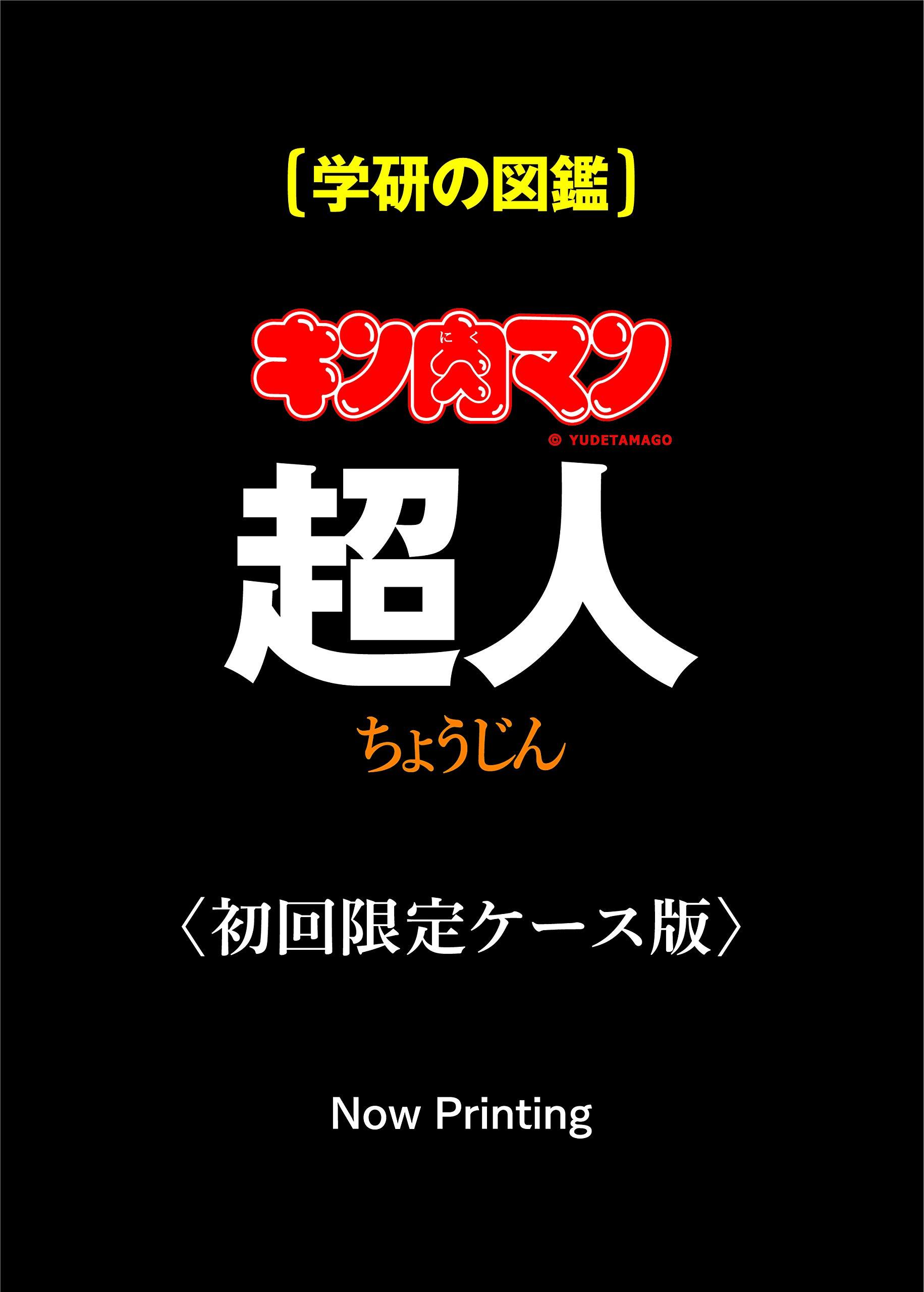 キン肉マン「超人」初回限定ケース版 (学研の図鑑)