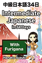 Intermediate Japanese in 34 Days (with Furigana) / 中級日本語34日 Paperback