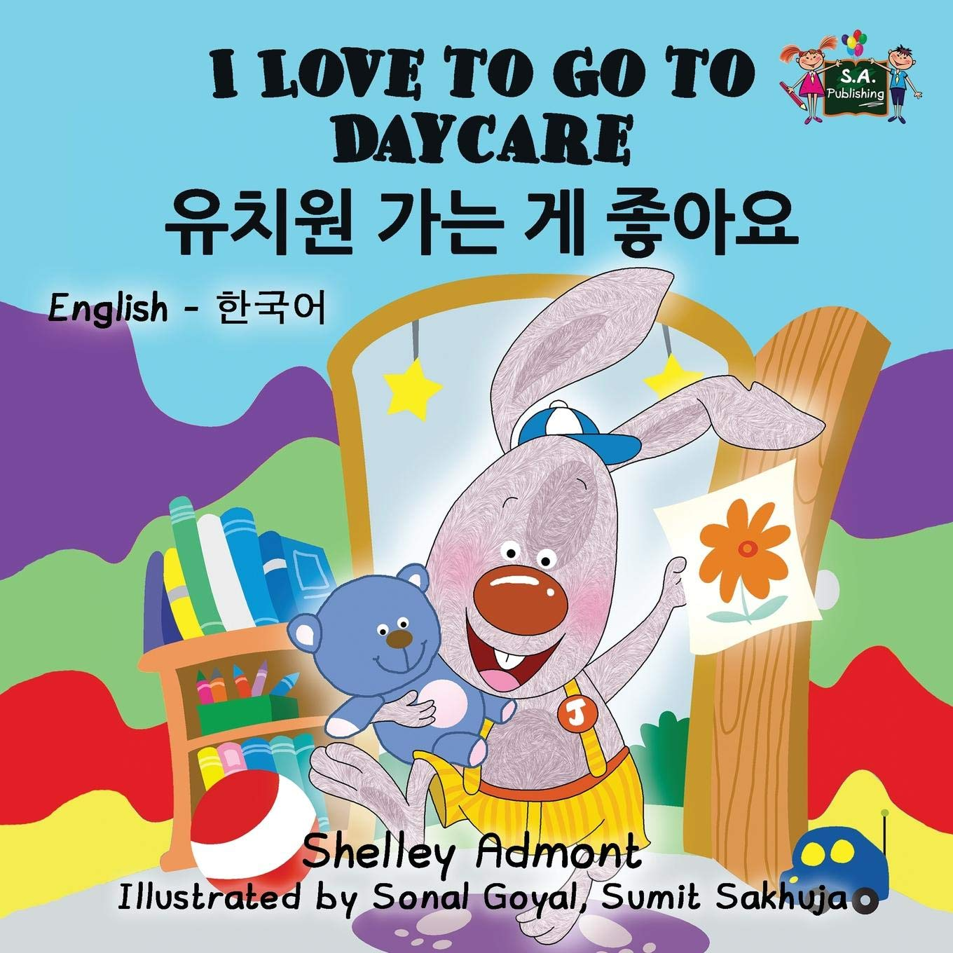 I Love to Go to Daycare (korean baby book, korean kids book, korean childrens books): korean for kids (English Korean Bilingual Collection) pdf