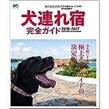 犬連れ宿完全ガイド2016-2017 (エイムック 3462 RETRIEVER別冊)