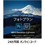 Adobe Creative Cloud フォトプラン(Photoshop+Lightroom)  2017年版  24か月版 オンラインコード版