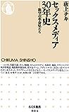 セックスメディア30年史 ──欲望の革命児たち (ちくま新書)