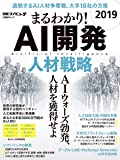 まるわかり! AI開発 2019 人材戦略 (日経BPムック)