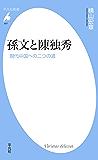 孫文と陳独秀 (平凡社新書837)