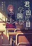 君と四度目の学園祭 (角川スニーカー文庫)