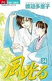 風光る 34 (フラワーコミックス)