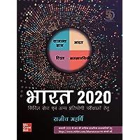 Bharat 2020 : Civil Seva Evam Anya Pratiyogi Parikshao Hetu