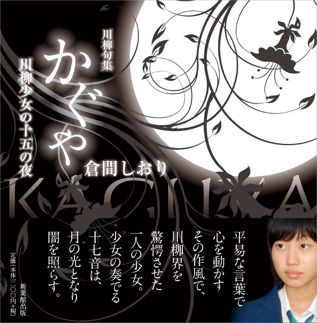 Read Online Kaguya : Senryu shojo no jugo no yoru : Senryu kushu. PDF