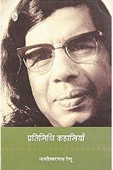 Pratinidhi Kahaniyan: Phanishwarnath Renu Paperback