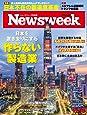 Newsweek (ニューズウィーク日本版) 2017年 12/19号 [日本を置き去りにする 作らない製造業]
