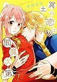 冥土の恋は閻魔次第! (3) (Gファンタジーコミックス)