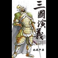 三国演义19-北伐中原