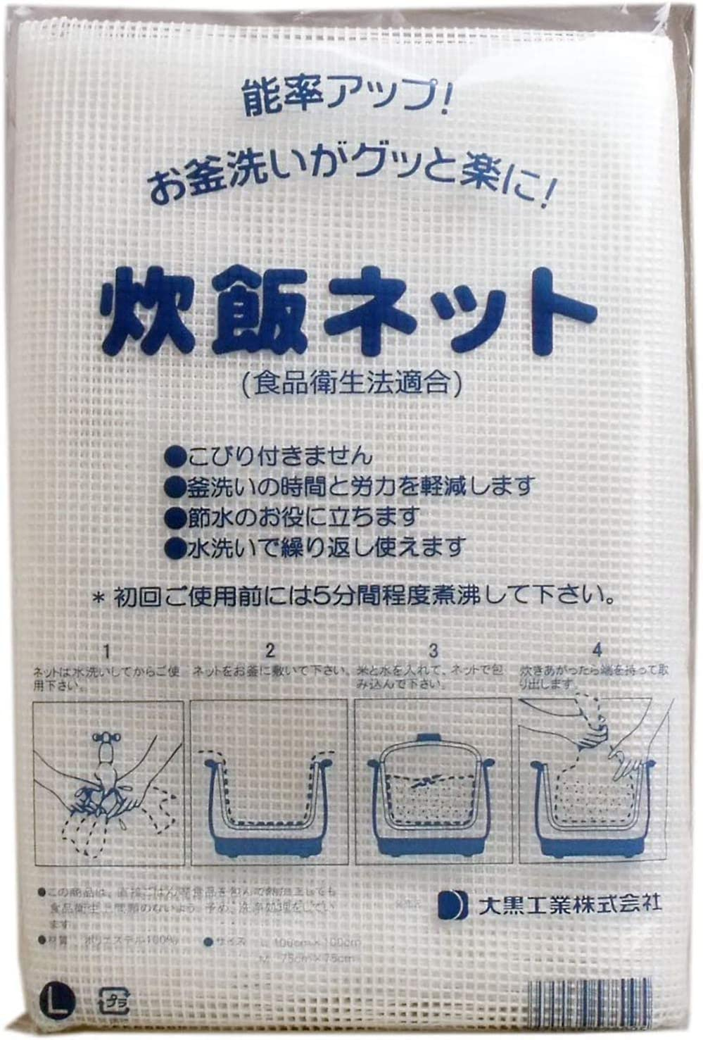 Tikusan Rice Net Sushi Rice Cooking Net Polyester Napkin Reusable for Commercial Restaurant Rice Cooker Use Made in Japan (L Size (40