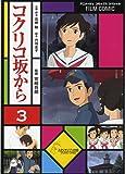 フィルム・コミック コクリコ坂から 3(アニメージュコミックス)