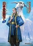 白き鷲獅子〈上〉 (ヴァルデマール年代記/魔法戦争2) (創元推理文庫)