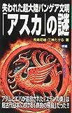 失われた超大陸パンゲア文明「アスカ」の謎 (ムー・スーパーミステリー・ブックス)