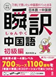 [CD2枚付]改訂新版 瞬訳中国語 初級編