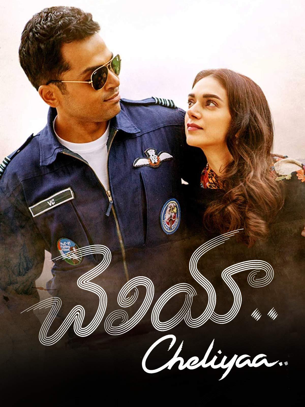 Cheliya Telugu Full Movie Online