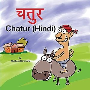Chatur (Hindi) (Hindi Edition)