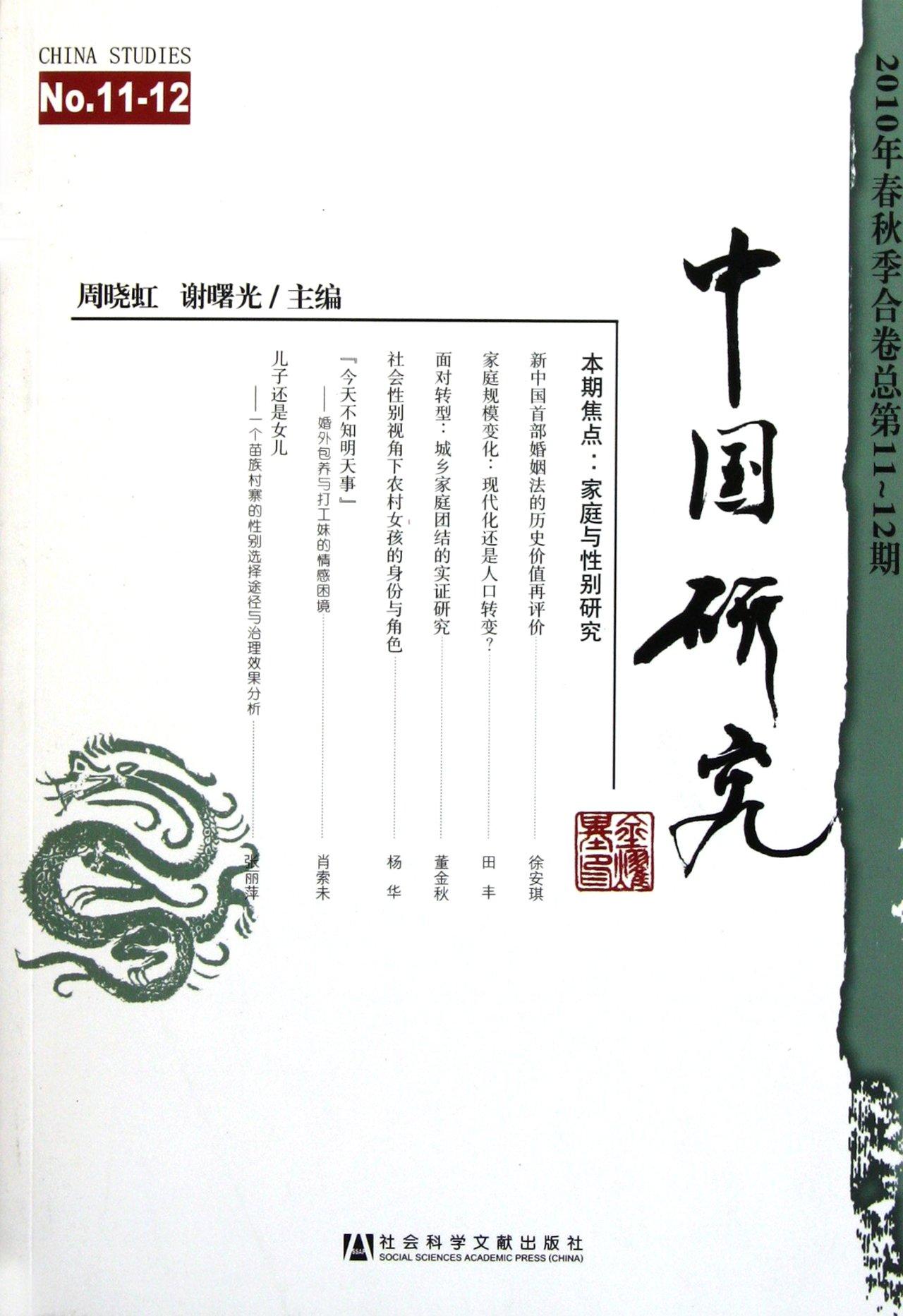 China Studies(Vol.11-12) (Chinese Edition) ebook