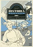 HISTORIA[ヒストリア] 世界史精選問題集 (大学受験TERIOS)