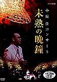 小椋佳コンサート 未熟の晩鐘 [DVD]