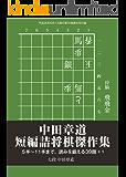 中田章道 短編詰将棋傑作集(将棋世界10月号付録)
