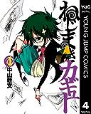 ねじまきカギュー 4 (ヤングジャンプコミックスDIGITAL)