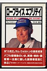 Sam Walton, Made in America: My Story [Japanese Edition] Tankobon Hardcover