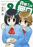 森田さんは無口 9 (バンブーコミックス)