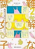 難解な腐女子 ~生命の数だけ性癖はある~ 2 (ジーンピクシブシリーズ)
