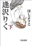 逢沢りく(下) (文春文庫)