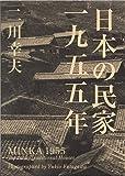 日本の民家一九五五年〈特装版〉