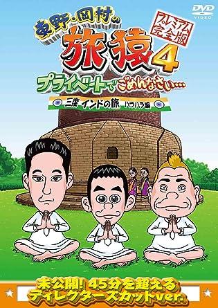 �野・岡��旅猿4 プライベート���ん���・・・ 三度 インド�旅 �ラ�ラ編 プレミアム完全版 [DVD]