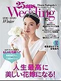 25ans Wedding ヴァンサンカンウエディング 2019~2020 Winter (2019-12-07) [雑誌]