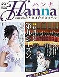 ショパン増刊 Hanna (ハンナ) 2013年 09・10月号 [雑誌]
