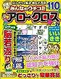 みんなのクチコミアロークロス Vol.29 (ずっしりたっぷり点つなぎ増刊)