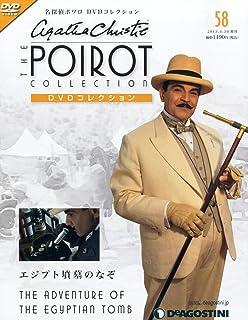 名探偵ポワロDVDコレクション 16...
